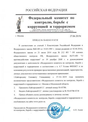 prikaz_fkkbkt_kajgorodova_eg