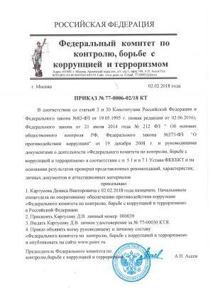 prikaz_fkkbkt_kartysov_dv