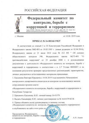 prikaz_fkkbkt_kasianov_vu