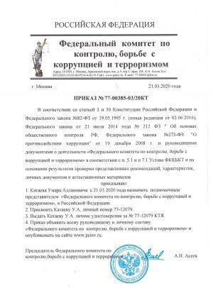 prikaz_fkkbkt_kataev_ya