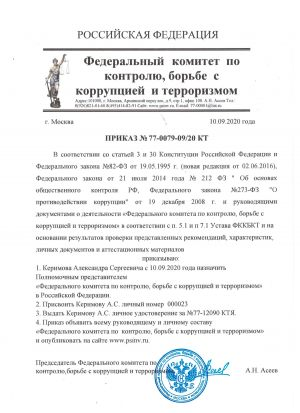 prikaz_fkkbkt_kerimov_as