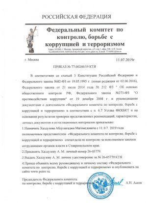 prikaz_fkkbkt_khaldyzov_am