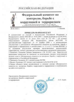 prikaz_fkkbkt_khalimov_dz