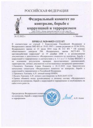 prikaz_fkkbkt_khamzaev_ai