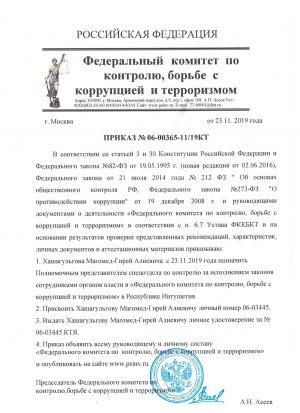 prikaz_fkkbkt_khashagylgov_mga