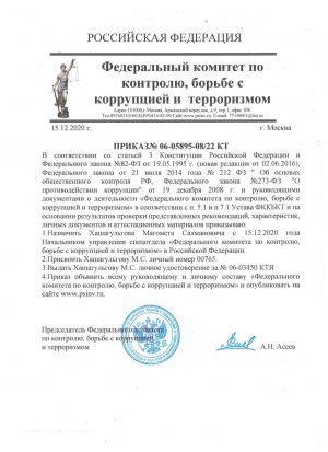 prikaz_fkkbkt_khashagylgov_ms