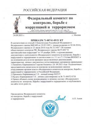 prikaz_fkkbkt_kirikashvili_gn