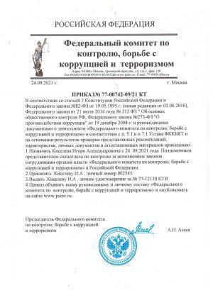 prikaz_fkkbkt_kiselev_ia