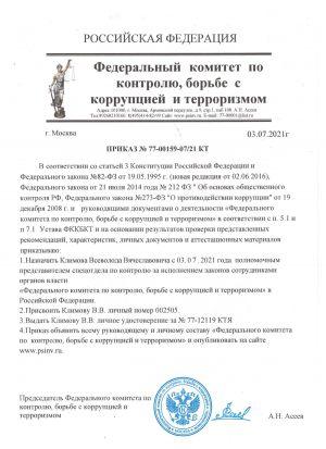 prikaz_fkkbkt_klimov_vv