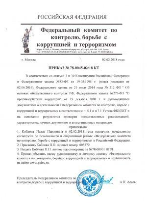prikaz_fkkbkt_koblov_pp