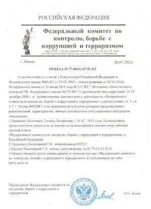 prikaz_fkkbkt_kolotvina_tv