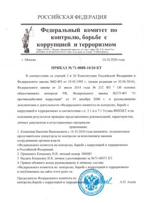 prikaz_fkkbkt_komachin_vv