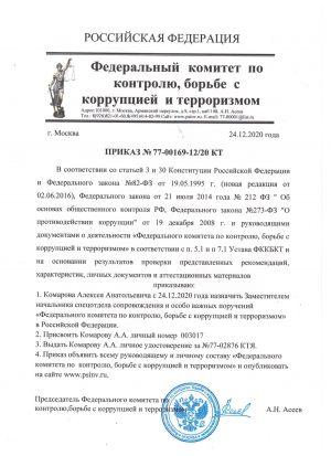 prikaz_fkkbkt_komarov_aa