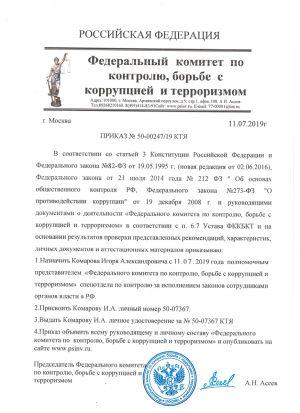 prikaz_fkkbkt_komarov_ia