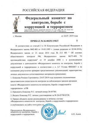 prikaz_fkkbkt_kovalev_rs