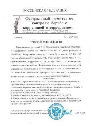 prikaz_fkkbkt_kovalev_sv