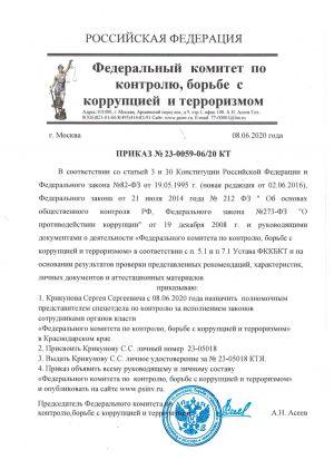 prikaz_fkkbkt_krikynov_ss