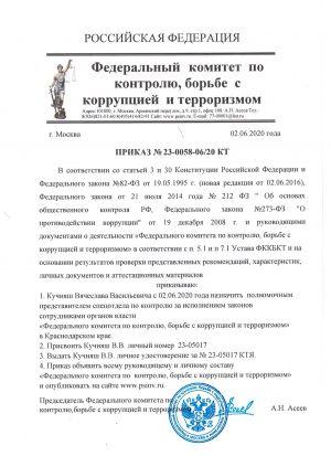 prikaz_fkkbkt_kychiyash_vv