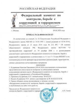 prikaz_fkkbkt_kydryashov_np