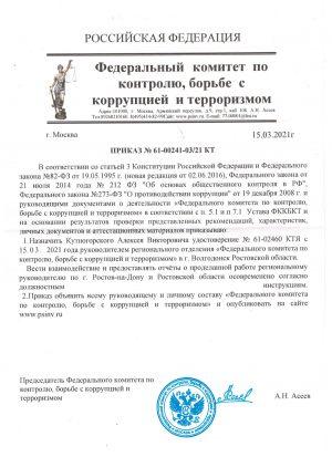 prikaz_fkkbkt_kytnogorskij_av