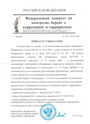 prikaz_fkkbkt_kyzenkova_ma