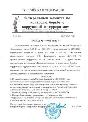 prikaz_fkkbkt_kyzgov_mm