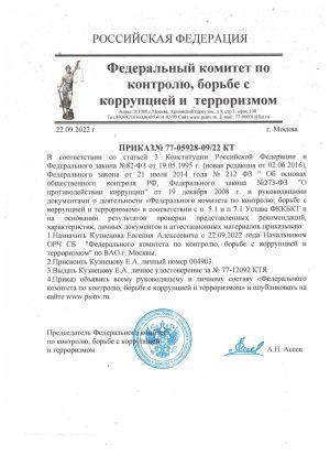 prikaz_fkkbkt_kyznetsov_ea
