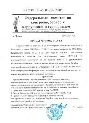 prikaz_fkkbkt_kyznetsov_nk