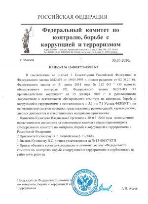 prikaz_fkkbkt_kyznetsov_vs