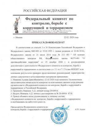 prikaz_fkkbkt_magiev_ad