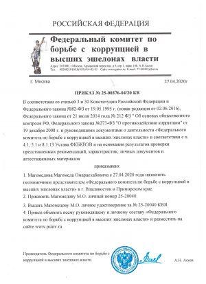 prikaz_fkkbkt_magomedov_mo