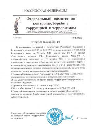 prikaz_fkkbkt_maksimenko_ea