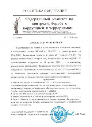 prikaz_fkkbkt_maksimov_rv