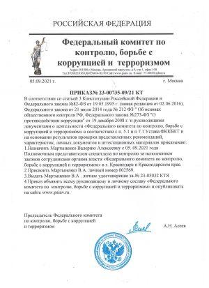 prikaz_fkkbkt_martynenko_va