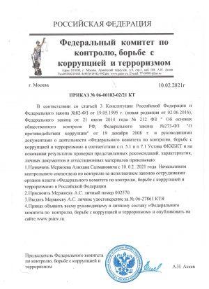 prikaz_fkkbkt_merzgoev_as