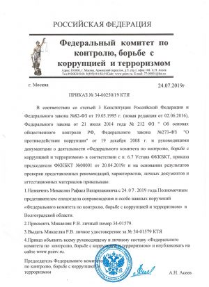prikaz_fkkbkt_mikaelyan_rv