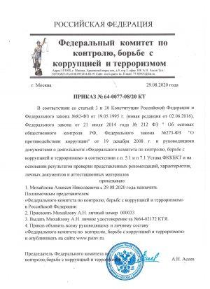 prikaz_fkkbkt_mikhajlov_an