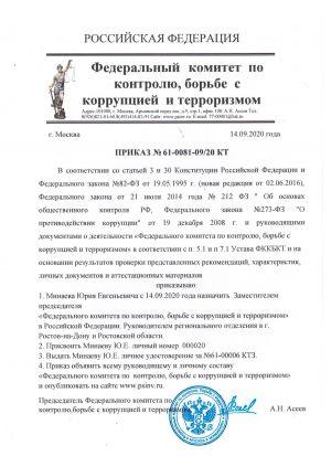 prikaz_fkkbkt_minaev_ue