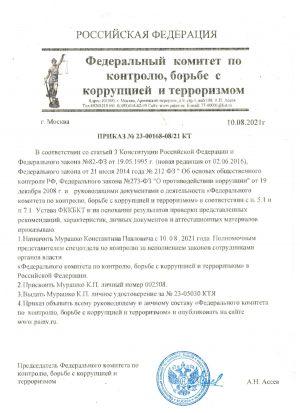prikaz_fkkbkt_myrashko_kp