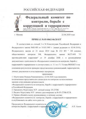 prikaz_fkkbkt_myrtyzaev_mr