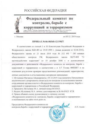 prikaz_fkkbkt_mytaliev-ma
