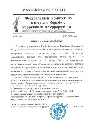 prikaz_fkkbkt_mytaliev_im