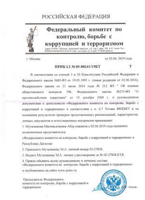 prikaz_fkkbkt_mytalimov_ma
