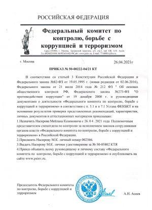 prikaz_fkkbkt_nasirov_ak