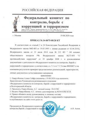 prikaz_fkkbkt_navryzbekov_as