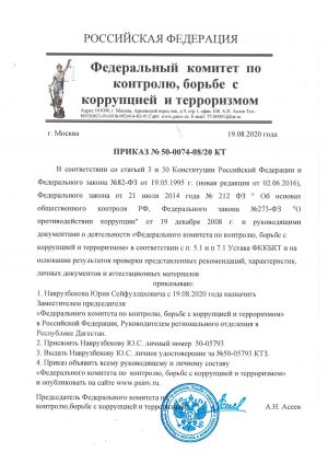 prikaz_fkkbkt_navryzbekov_us