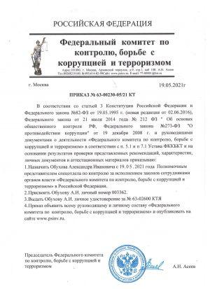 prikaz_fkkbkt_obykhov_ai