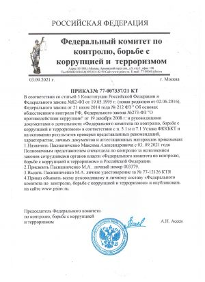 prikaz_fkkbkt_pasishnichenko_ma