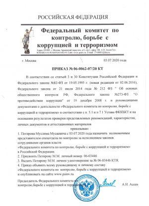 prikaz_fkkbkt_petirov_mm