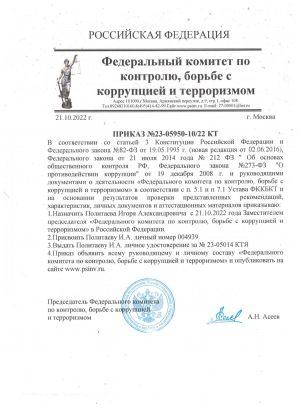 prikaz_fkkbkt_politaev_ia
